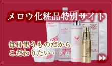 美工房メロウオリジナル化粧品特設サイト